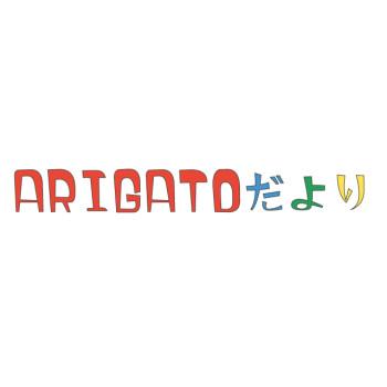 ARIGATOだより