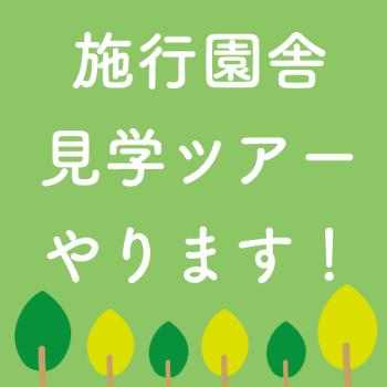 【法人様向け】施工園舎見学ツアー開催!
