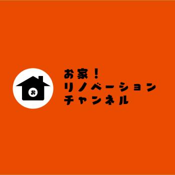 お家リノベーションチャンネル