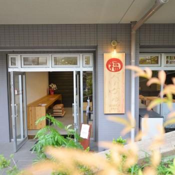 福ベーグル夕やけだんだん谷中銀座店オープン!