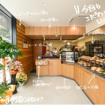 【福ベーグル】NEWOPEN!前橋南町店!!