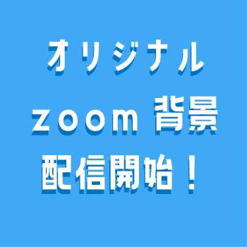 【ZOOM背景配信!】あったらいいなを形に!